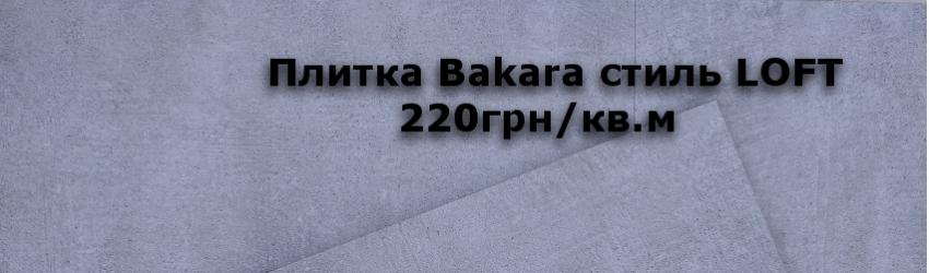 BAKARA GR (СЕРЫЙ) АТЕМ ПЛИТКА КЕРАМОГРАНИТ НА ПОЛ И СТЕНУ