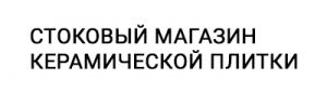 Стоковый магазин керамической плитки